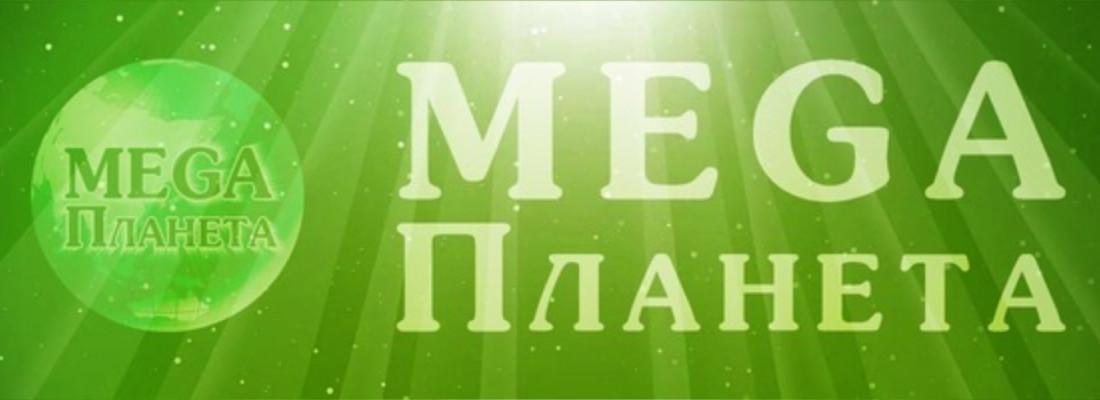 Магазин «МЕГА ПЛАНЕТА»